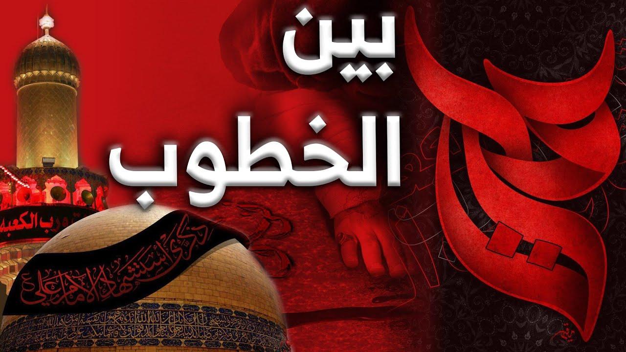 بين الخطوب - رثاء في إستشهاد الإمام علي بن ابي طالب عليه السلام - فرقة الصادق الإنشادية