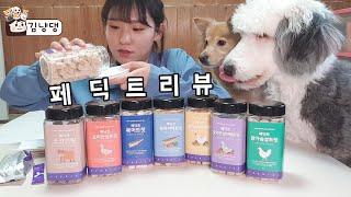 페딕트 강아지 유산균, 동결건조트릿 제품리뷰/ 강아지 …