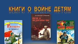 Книги о войне детям.  Часть 2
