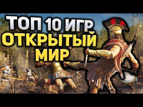 ТОП 10 игр с открытым миром - 2019