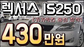 중고차 추천 렉서스 IS250 430만원 중고차 판매중…