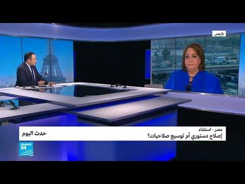 مصر - استفتاء.. إصلاح دستوري أم توسيع صلاحيات؟  - نشر قبل 49 دقيقة