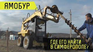 Бурение скважин в Симферополе - где найти ямобур?(, 2015-01-21T17:52:15.000Z)