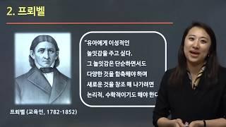 [한국심리교육협회]가베지도사 1강. 가베, 프뢰벨, 몬…