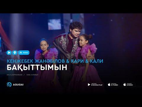 Кенжебек Жанәбілов & Кари & Кали - Бакыттымын (аудио)