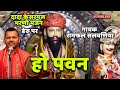 Dada Kesarmal Bawri Bhajan Ho Pawan By Master Ramphal video