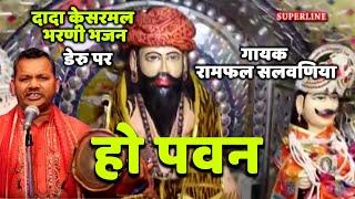 dada kesarmal bawri bhajan ho pawan by master ramphal