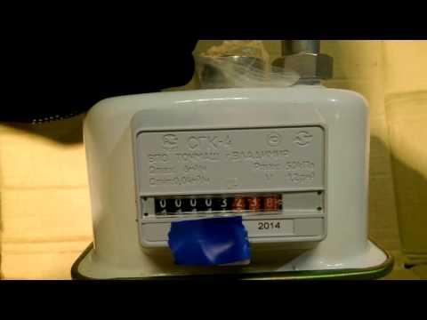 Как остановить газовый счетчик