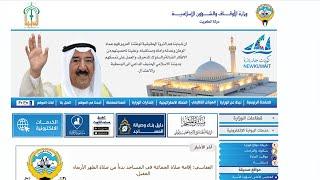 كيفية التسجيل وظيفة إمام ومؤذن بوزارة الأوقاف الكويتية وشروط ورابط نموذج طلب تسجيل