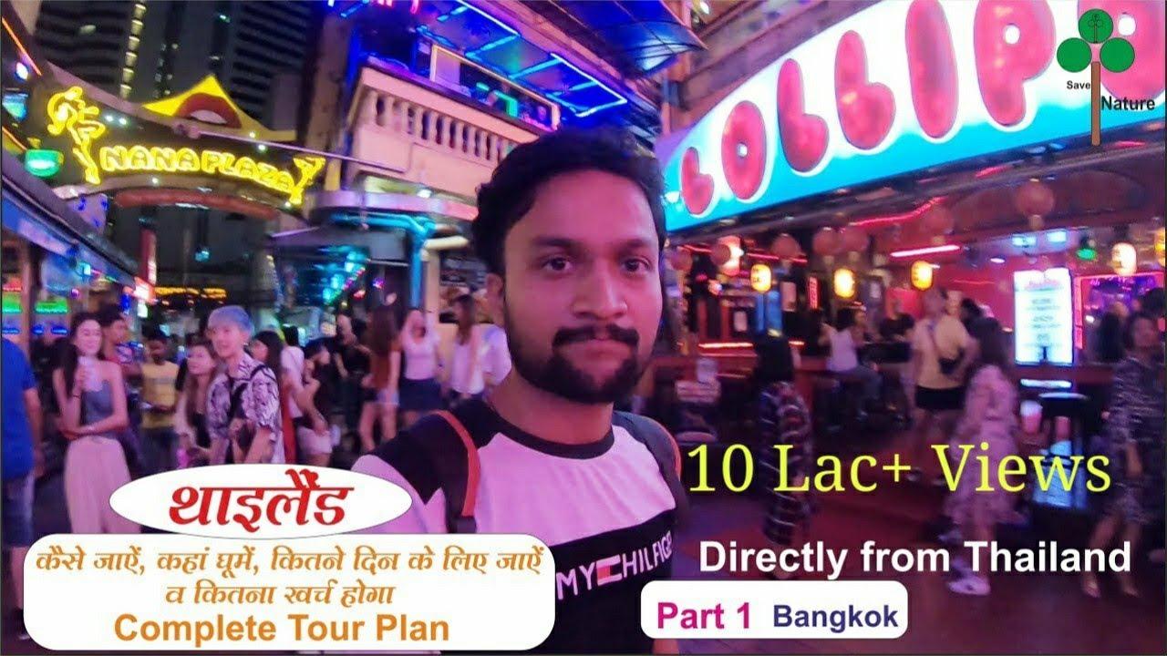 Thailand tour plan & Thailand tour budget   Bangkok, Phuket, Pattaya tour guide
