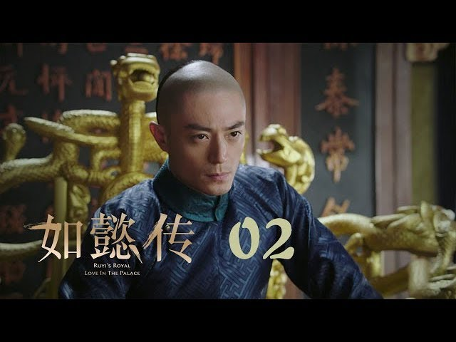 如懿傳 02 | Ruyi's Royal Love in the Palace 02(周迅、霍建華、張鈞甯、董潔等主演)