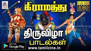 Gramiya thiruvizha songs | Music Box