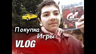 Vlog:Покупка Gran Turismo Sport Ps4
