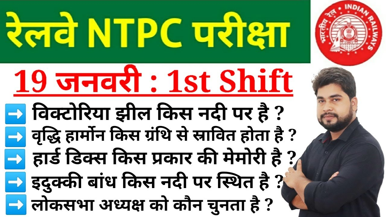 Railway Ntpc 19 January1st Shift PaperAnalysis in hindi//Rrb Ntpc Ask Questions inhindi