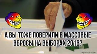 Как вбрасывают голоса на выборах 2016