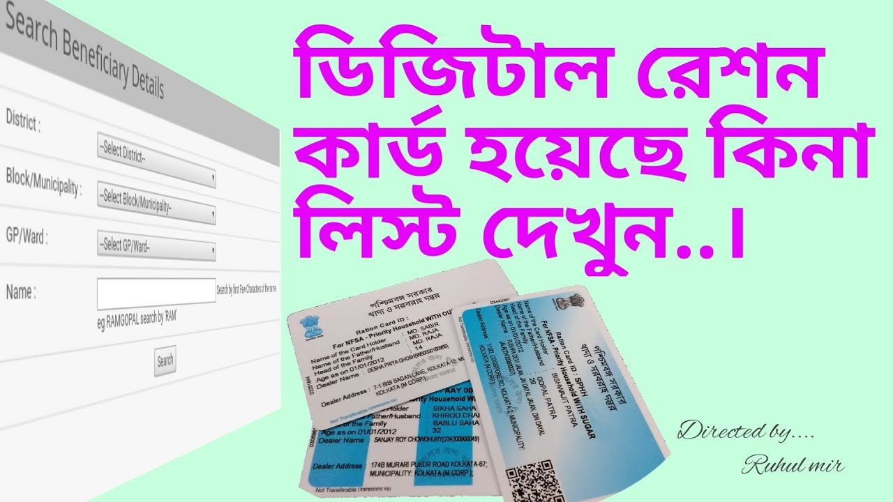 How to check your digital retion card status
