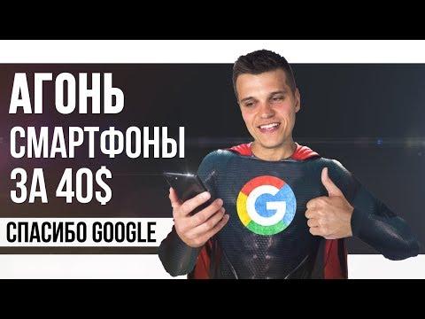🔥 ОГОНЬ смартфоны за 40$. Спасибо Android GO!