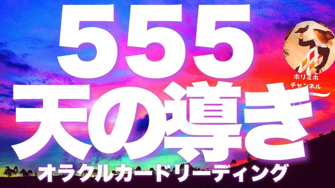 【555の導き🤩】来たッ✨555‼️天から導きのメッセージ🙌びっくりするほど当たる⁉️オラクルカードリーディング🌞ホリミホ🌞