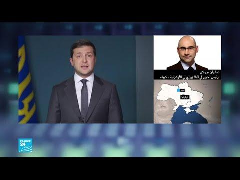 رئيس الوزراء الأوكراني يقدم استقالته للرئيس..لماذا؟  - نشر قبل 3 ساعة