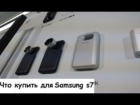 Что купить для Samsung Galaxy s7