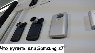 Что купить для Samsung Galaxy s7(, 2016-10-03T08:13:36.000Z)