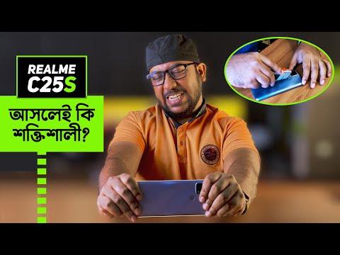 Realme C25s Durability Test - আসলেই কি শক্তিশালী?