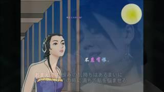 王菲 -《但願人長久 / 水調歌頭 》