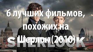 6 лучших фильмов, похожих на Шерлок (сериал 2010 – ...) (2010)