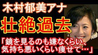 TBSの木村郁美アナ(44)が、27日放送の同局系バラエティー「友...