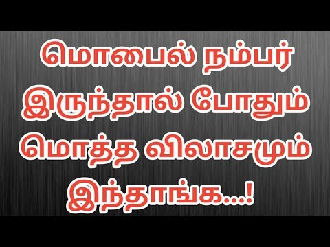 Find Any Person Details Using Hits Mobile Number In Tamil
