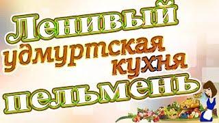 Ленивый пельмень - удмуртское национальное блюдо!