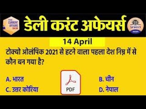14 April Current Affairs in Hindi | Current Affairs Today | Daily Current Affairs Show | Exam