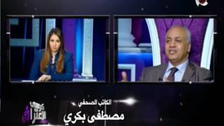 فيديو.. بكري: نعم قلت جماعة الإخوان حمت الثورة لهذا السبب