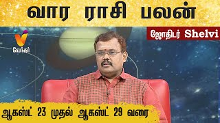 வார ராசி பலன் (23-08-2020 முதல் 29-08-2020) | Astrologer Shelvi | ஜோதிட நேரம்