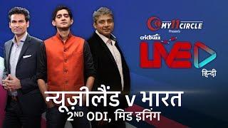 Cricbuzz LIVE हिन्दी: न्यूज़ीलैंड v भारत, दूसरा ODI, मिड-इनिंग शो