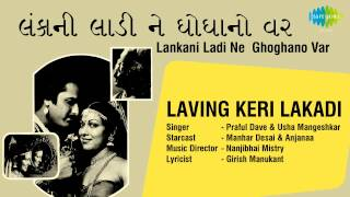 Download Hindi Video Songs - Lankani Ladi Ne  Ghoghanovar   Laving Keri Lakadi   Gujarati Song   Praful Dave & Usha Mangeshkar