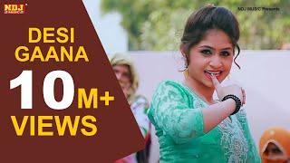 Desi Gaana | देसी गाना | Ashu Morkhi | VJ Ganauriya | Manvi | Latest Haryanvi DJ Song 2017 | NDJ thumbnail