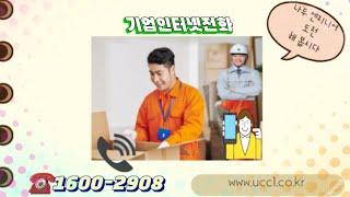 기업통신 장애 간단 처리하기 기업전화는 SK기업인터넷전…