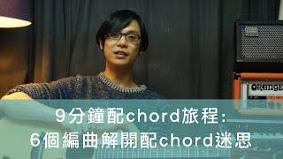 9 分鐘配chord 旅程 解開配chord 迷思 非典型結他研習所