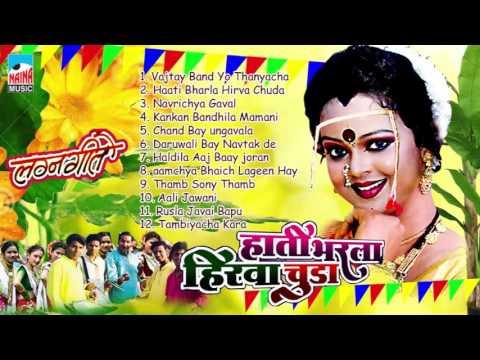 Hati Bharla Heerva chuda, All Time Hits Lagnageete | 2016