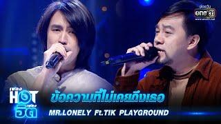 ข้อความที่ไม่เคยถึงเธอ - MR.LONELY Feat.TIK PLAYGROUND | เพลงHOTเพลงฮิต | one31