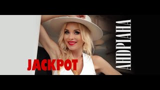 Смотреть клип Андріана - Jackpot
