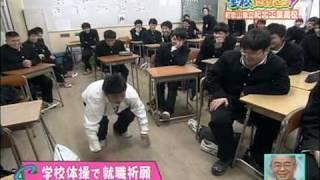 たむらけんじの学校に行こッ!-紀北工業高等高校- 2/2.