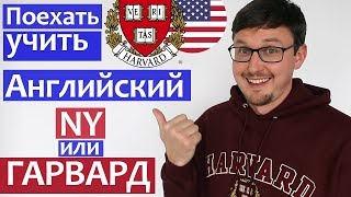 Языковые школы в США - выучить Английский язык в Гарварде
