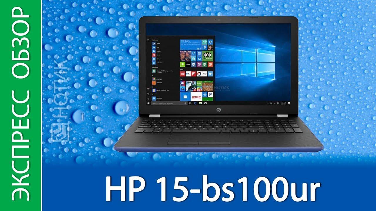 Экспресс обзор <b>ноутбука HP 15</b> bs100ur 2VZ79EA - YouTube