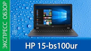 экспресс обзор ноутбука HP 15 bs100ur 2VZ79EA