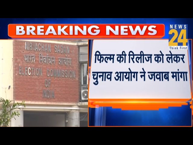 Biopic Movie 'PM Narendra Modi के निर�माताओं को Election Commission का Notice