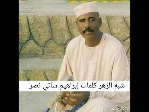 شبه الزهر كلمات إبراهيم ساتي نصر / غناء وألحان  المرحوم طارق عبد القيوم