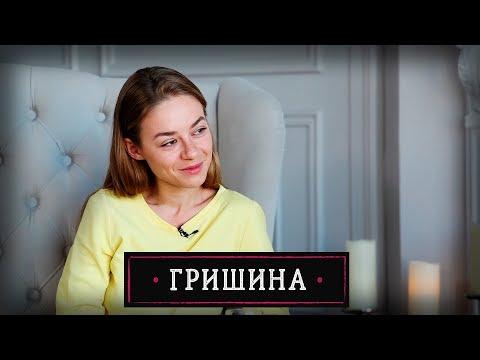 Гришина. Полицейская с Рублёвки/КиноВино