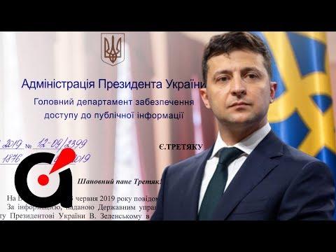 Зеленский шокировал Украину своей зарплатой! Вот сколько получает Президент